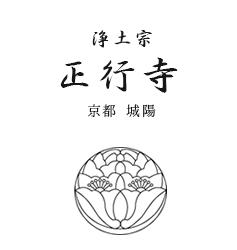 京都府城陽にあるお寺 正行寺 | 浄土宗